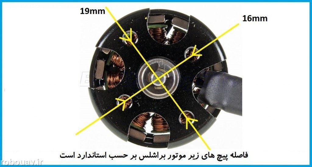 ابعاد پیچ های زیر موتور براشلس