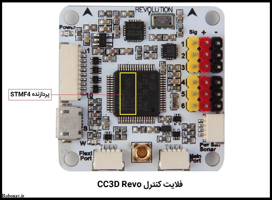 پردازنده فلایت کنترل CC3D Revo