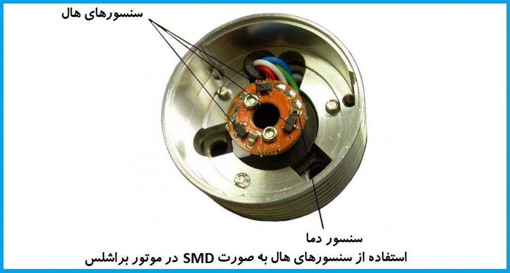 سنسور هال بكار برده شده در موتورهاي براشلس كوادكوپتر