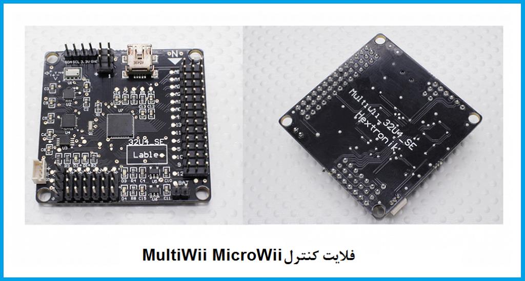 فلایت کنترل مولتی وی میکرو وی