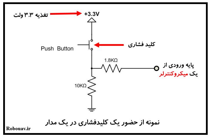نمونه ای از حضور یک کلید فشاری در یک مدار