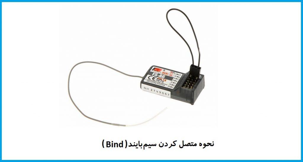 بايند كردن راديو كنترل در كوادكوپتر