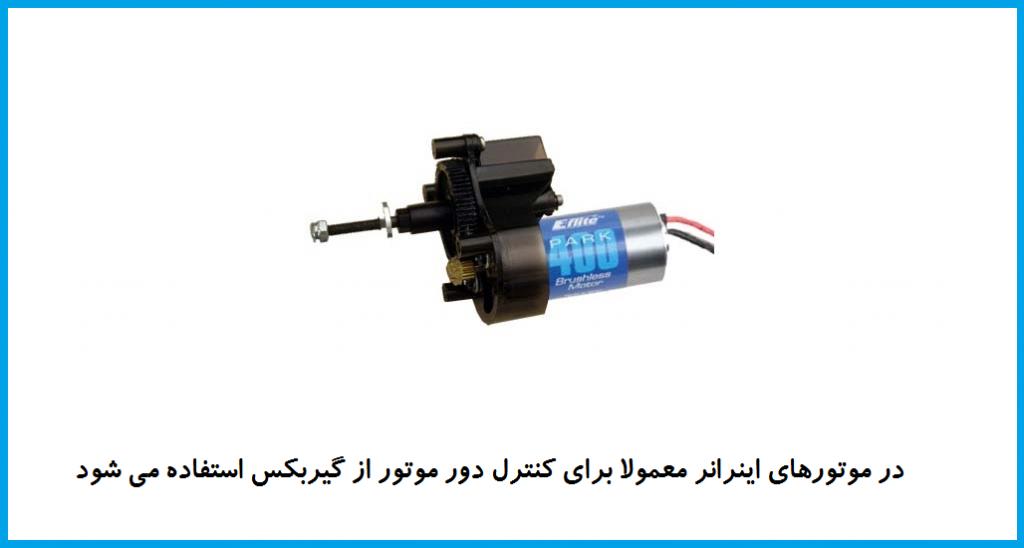 استفاده از گیربکس برای کنترل دور موتورهای براشلس