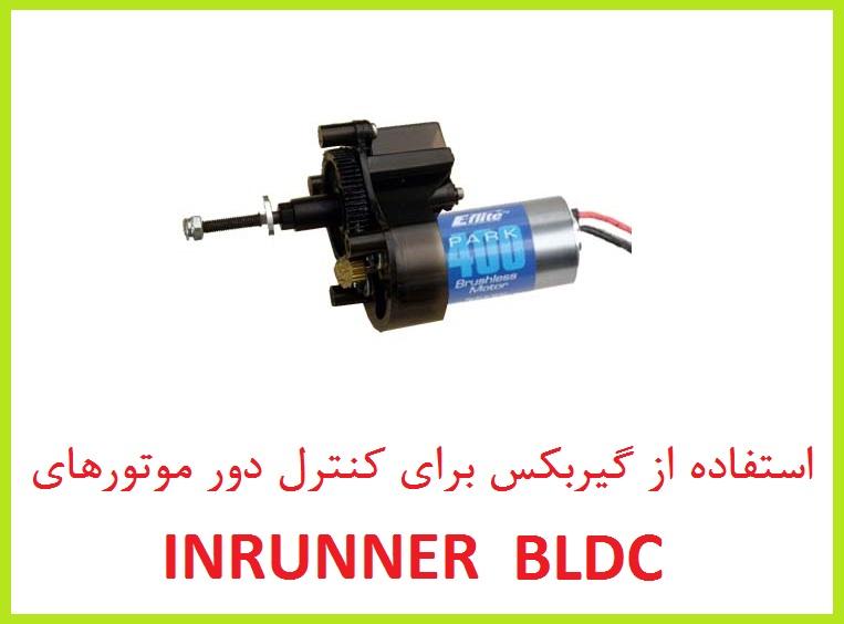 inrunner gearbox