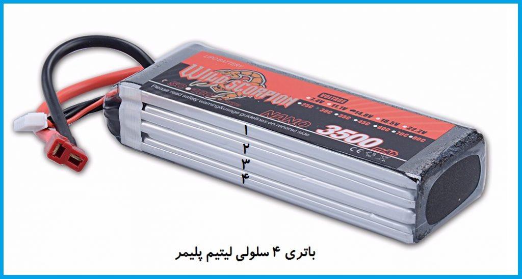 باتری 4 سلول لیتیم پلیمر
