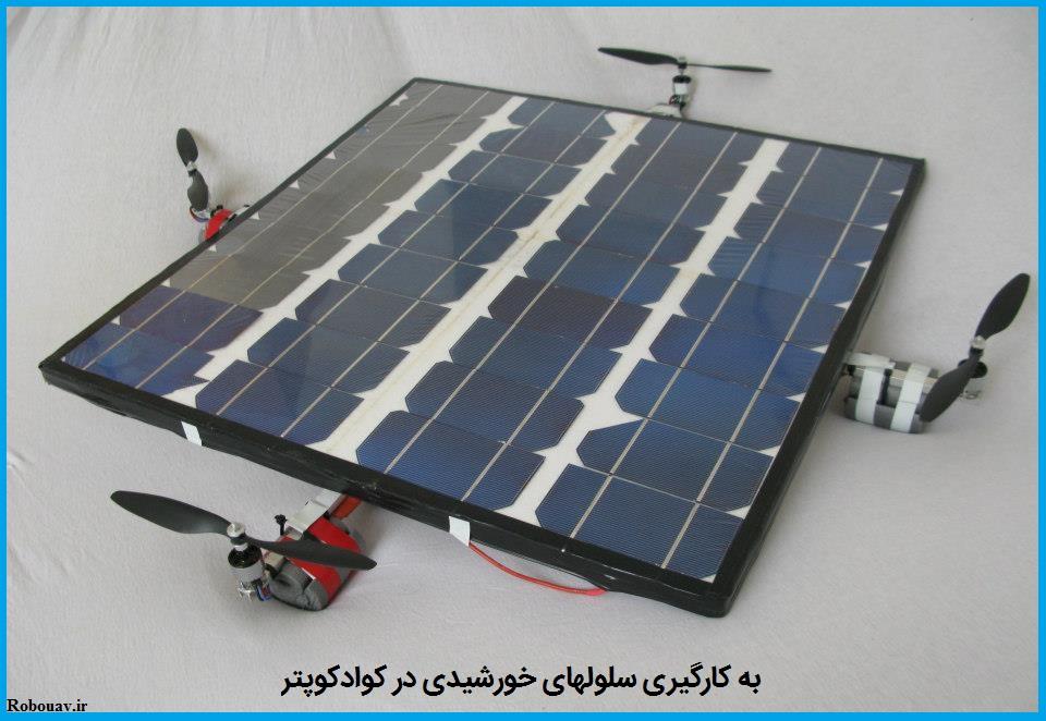 استفاده از سلول خورشیدی برای کوادکوپتر