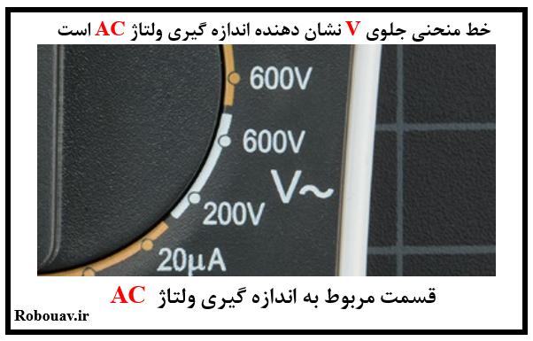 اندازه گیری ولتاژ AC با مولتی متر