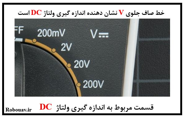 اندازه گیری ولتاژ DC با مولتی متر