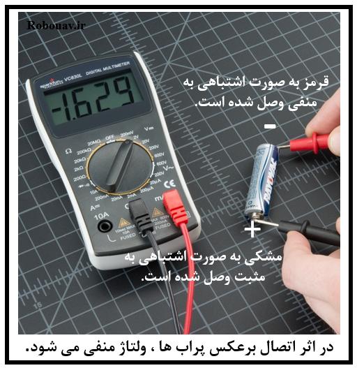 اتصال برعکس پراب در مولتی متر