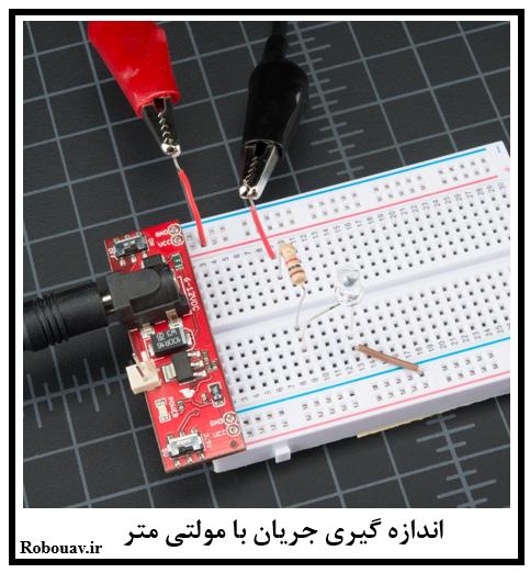 اندازه گیری جریان با مولتی متر