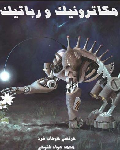 کتاب فوق العاده در زمینه مکاترونیک و رباتیک