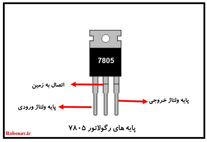 پایه های رگولاتور 7805