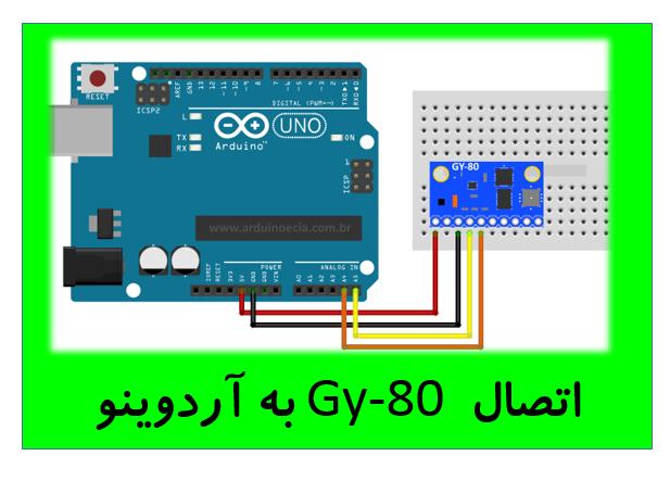 راه اندازی Gy-80 با آردوینو