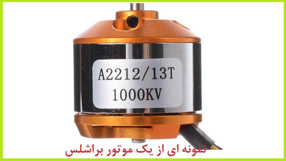 bldc motor