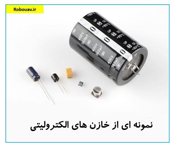 خازن های الکترولیتی