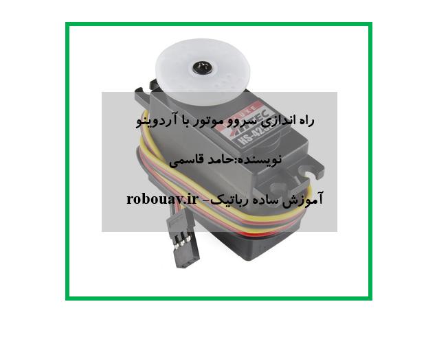 راه اندازی سروو موتور با آردوینو