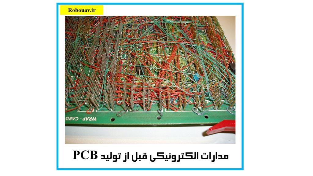 بردهای الکترونیکی قبل از ظهور PCB ها