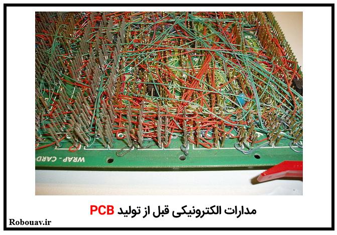 مدارات الکترونیکی قبل از تولید PCB