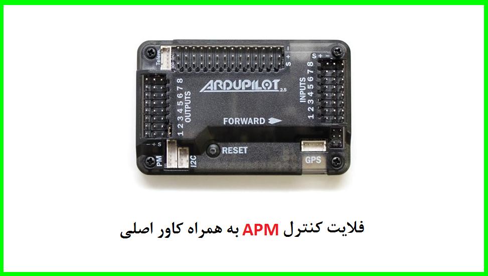apm-flight-control