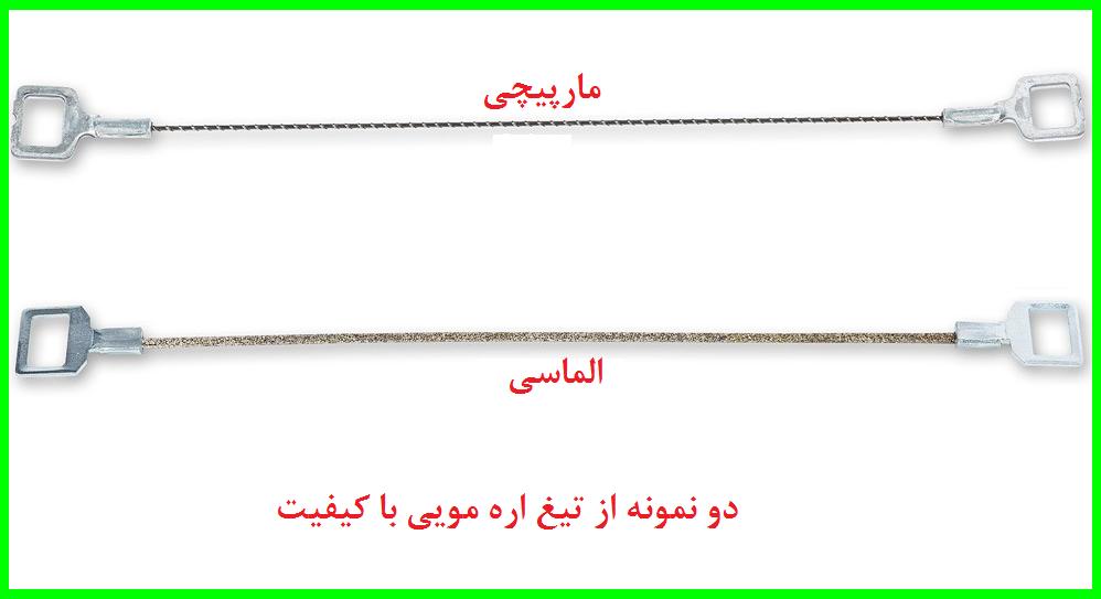 دو نمونه از تیغ اره مویی با کیفیت