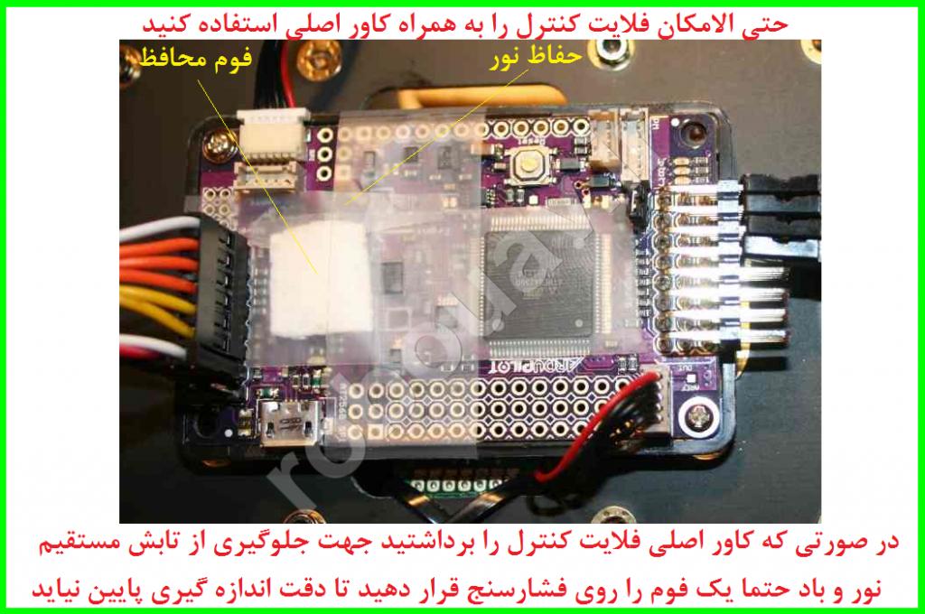 barometric-sensor-apm