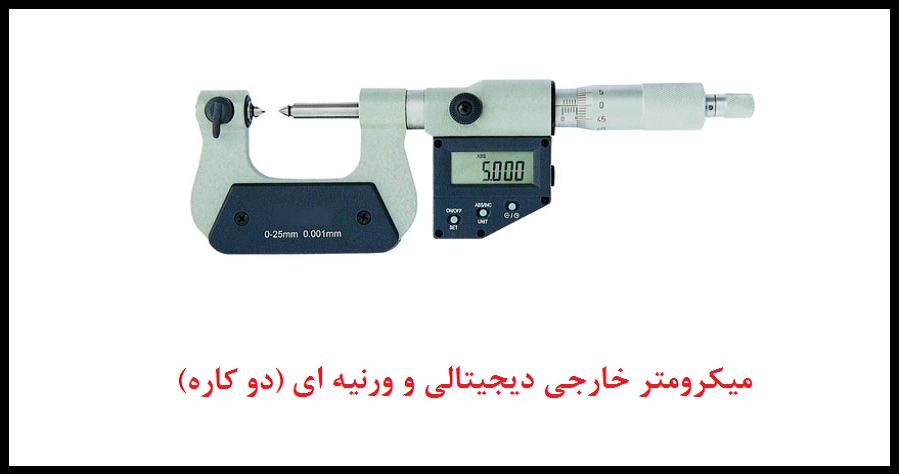 digital-micrometer-vernie