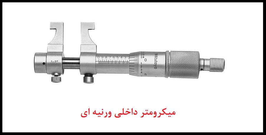 inside-micrometer