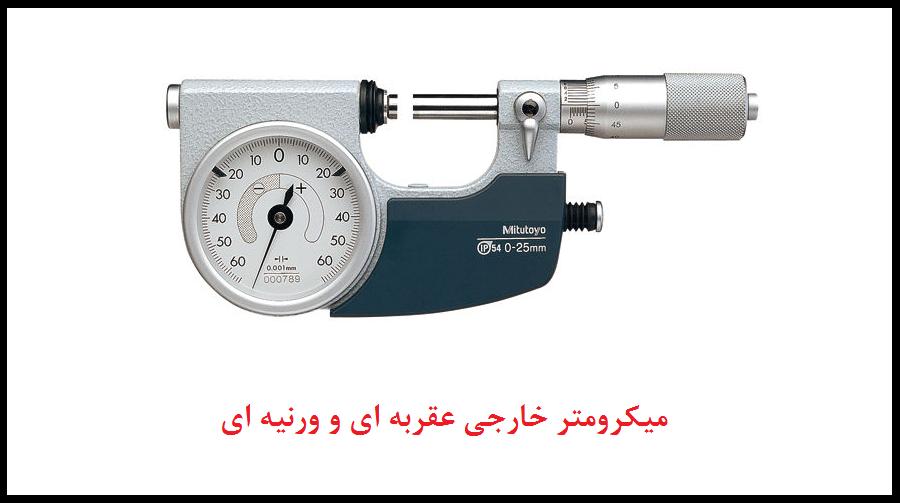 micrometer-vernieh-poniter