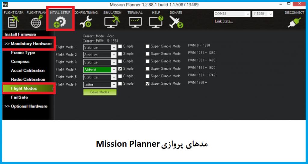 مدهاي پروازي mission planner
