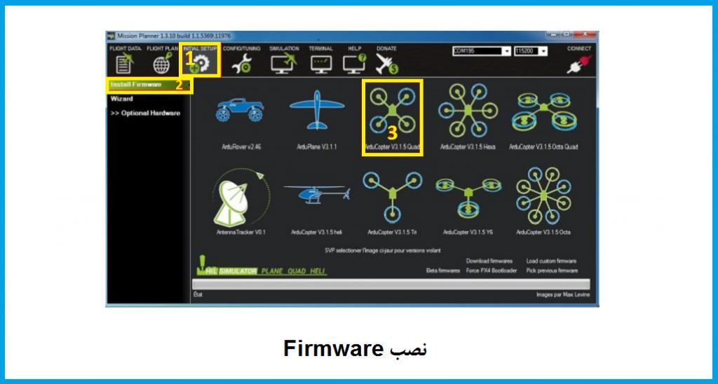 install firmware