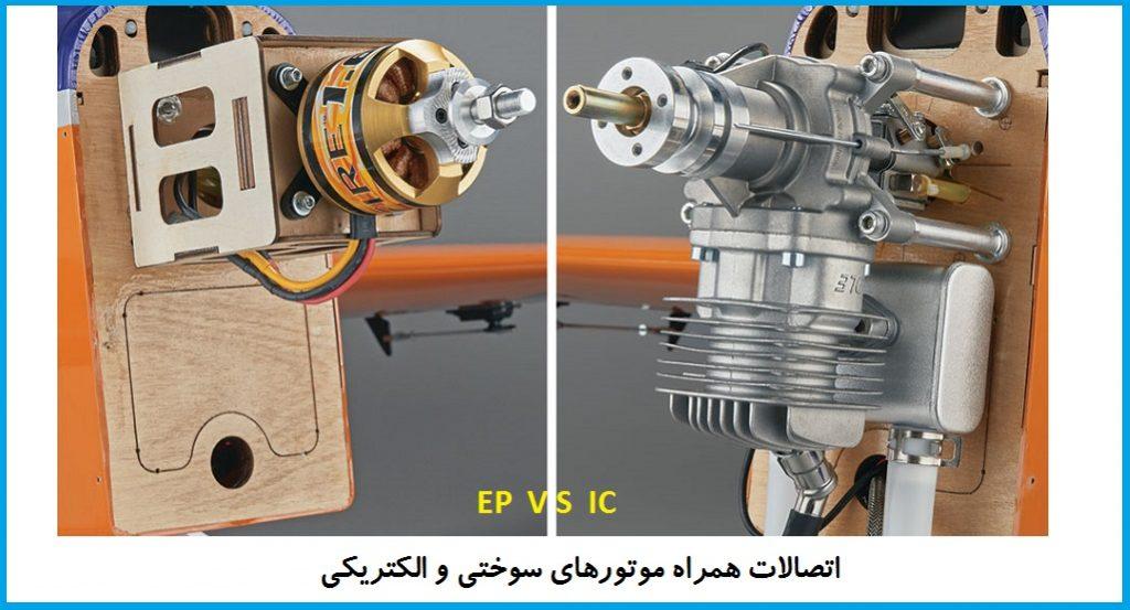 مقایسه موتورهای سوختی و الکتریکی