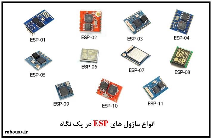 انواع ماژول های ESP - آموزش  ESP8266