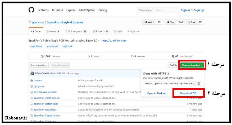 دانلود از Github - آموزش eagle
