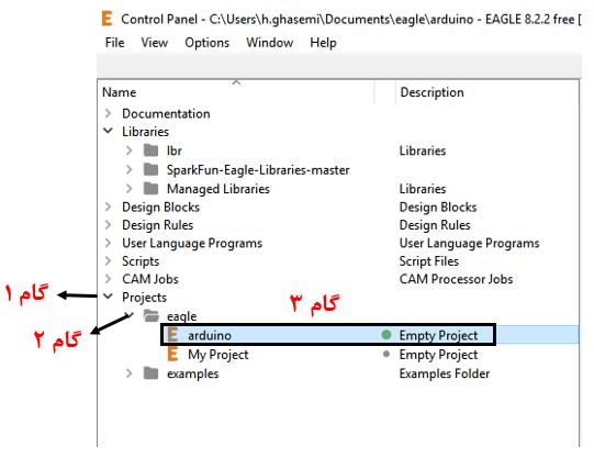 ساخت پروژه جدید در eagle