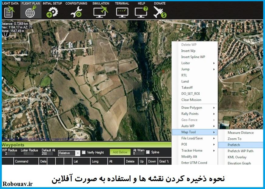 ذخيره كردن نقشه ها و استفاده به صورت آفلاين در mission planner