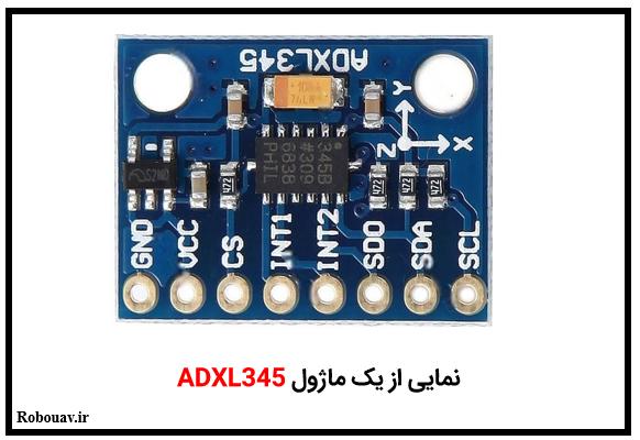 نمایی از یک ماژول ADXL345