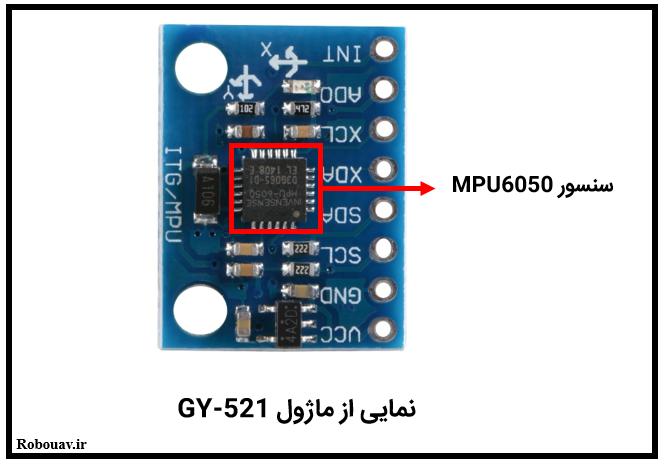 سنسور MPU6050 و ماژول GY-521