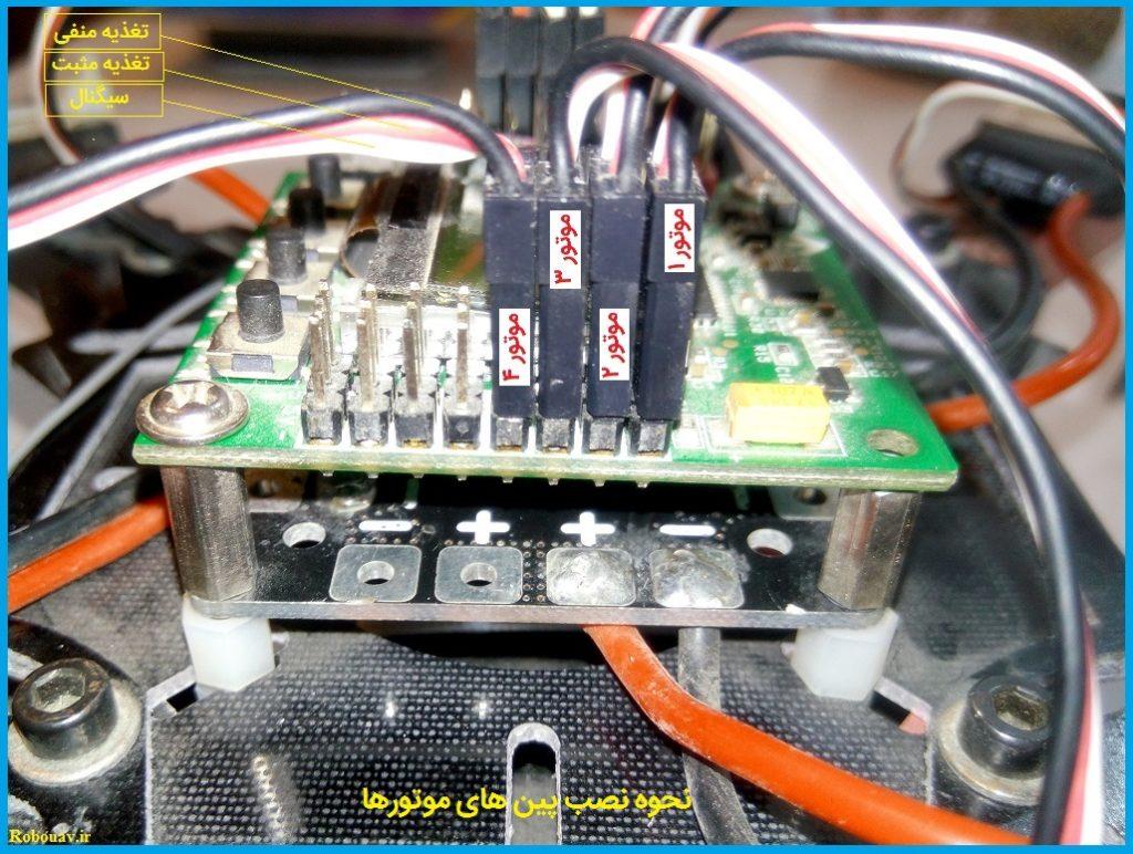 اتصال پین موتورهای کوادکوپتر