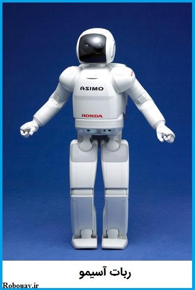 ربات آسيمو یکی از اولین های ربات ها