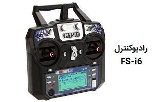 راديوكنترل FS-i6