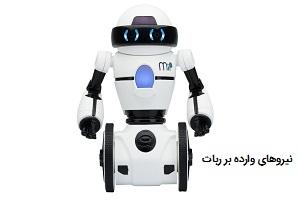 آشنایی با نیروهای وارد شده در یک ربات