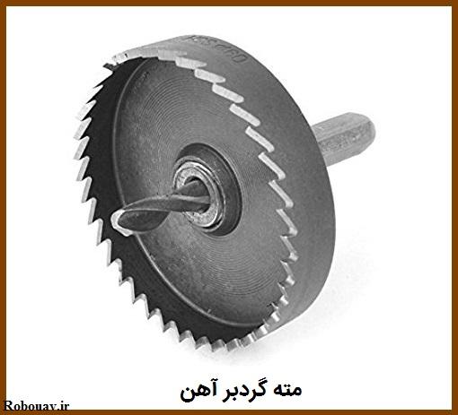 انواع مته و گردبر آهن