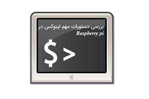 بررسی دستورات Linux در Raspberry pi