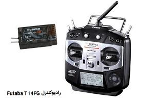 راديوكنترل Futaba T14FG