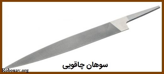 انواع سوهان و سوهان چاقویی