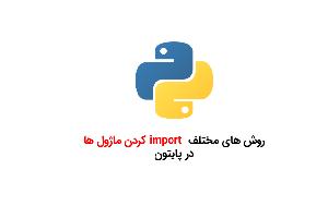 رو ش های مختلف import کردن مازول ها در python