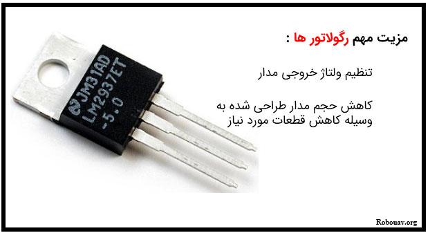 مزیت رگولاتورها در مدارهای الکتریکی