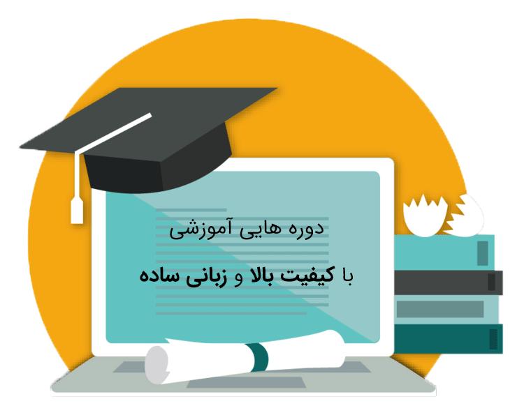 دوره های آموزشی سایت robouav